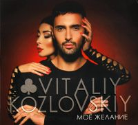 Vitaliy Kozlovskiy. Moe zhelanie - Vitalij Kozlovskij