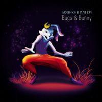 Bugs&Bunny. Muzyka v pleere (Музика В Плеєрі) - Bugs & Bunny