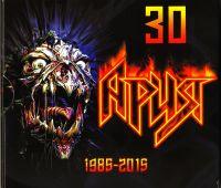 Ария. Ария 30 (1985-2015) (2CD) (Подарочное издание) - Ария
