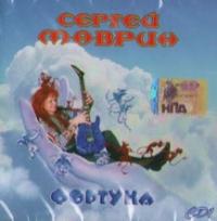 Сергей Маврин. Фортуна CD1 - Сергей Маврин