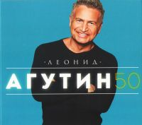 Audio CD Leonid Agutin. 50 (Gift Edition) - Leonid Agutin