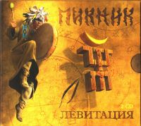 Пикник. Левитация (2CD) (Подарочное издание) - Пикник