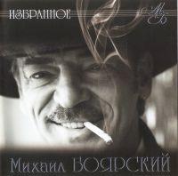 Michail Bojarskij. Isbrannoe - Mihail Boyarskiy