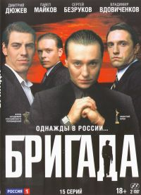 The Brigade (Law of the Lawless) (Brigada. Odnazhdy v Rossii) (2 DVD) - Aleksej Sidorov, Aleksej Shelygin, Igor Porublev, Aleksandr Veledinskiy, Nikolay Eremenko-mladshiy, Andrey Panin, Ekaterina Guseva