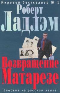 Robert Ladlem. Vozvrashchenie Matareze (The Matarese Countdown) - Robert Ludlum
