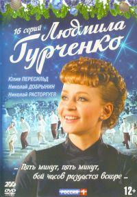 Sergey Aldonin - Ljudmila Gurtschenko. 15 serij (2 DVD)