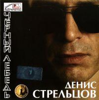 Denis Strelzow. Tschernyj lebed - Denis Streltsov