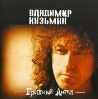 CD Диски Владимир Кузьмин. Грешный ангел. Антология 19 - Владимир Кузьмин