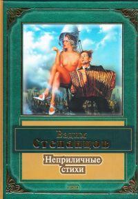 Вадим Степанцов. Неприличные стихи - Вадим Степанцов