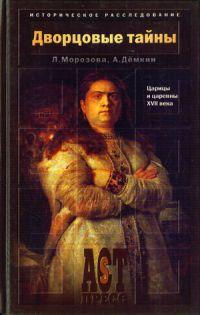 Dworzowye tajny. Zarizy i zarewny XVII weka -  Morozova ,  Dyomkin