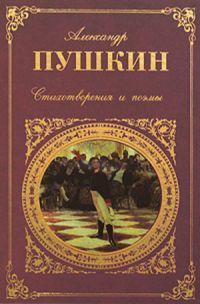 Books Aleksandr Pushkin. Stikhotvoreniya i poemy - Aleksandr Pushkin