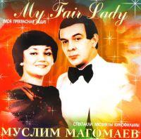 Muslim Magomaew. Moja prekrasnaja ledi (My Fair Lady) (2010) - Müslüm Maqomayev