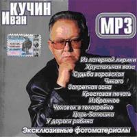Кучин Иван (mp3) - Иван Кучин