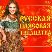 Various Artists. Russkaja pljasowaja tridzatka (mp3) - Belyj den , Zolotoe koltso , Nadezhda Kadysheva, Ekaterina Shavrina, Varvara , Andrey Bandera, Rada Ray