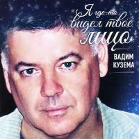 Vadim Kuzema. Ja gde-to widel twoe lizo - Vadim Kuzema