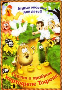 Сказка о храбром картофеле Тофель. Аудио мюзикл для детей - Вадим Кузема