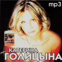 Голицына Катерина. mp3 Коллекция - Катерина Голицына