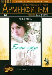 White Dreams (Belye grezy) (RUSCICO) - Sergei  Israelyan, Tigran Mansuryan, Stepan Aladjadjyan, Sos Sarkisyan, Galya Novenc, Henrik  Alaverdyan