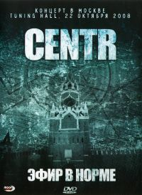 Centr  - Centr. Эфир в норме. Концерт в Москве. Tunung Hall, 22 октября 2008