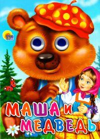 Книжка с глазками Маша и Медведь. Русская народная сказка