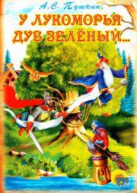 Aleksandr Puschkin. U lukomorja dub selenyj - Aleksandr Pushkin