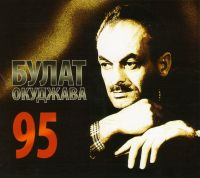 Bulat Okudzhava. 95. The best. 95 songs to the 95th anniversary of the artist (3 CD) (Bulat Okudzhava. 95. Luchshee. 95 pesen k 95-letiyu artista) (Gift Edition) - Bulat Okudzhava