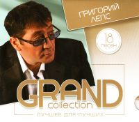 Grigorij Leps. Grand Collection. Lutschschee dlja lutschschich (2014) - Grigori Leps