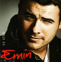 Emin. На краю (Подарочное издание) - Эмин  Агаларов