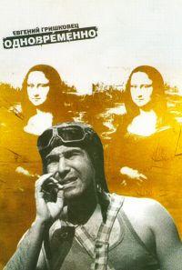 DVD Евгений Гришковец. Одновременно (Спектакль) - Евгений Гришковец