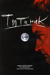 DVD Evgeniy Grishkovets. Titanik (Spektakl) - Evgenij Grishkovec, Pavel  Kolesnikov
