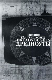 Evgeniy Grishkovets. The Dreadnoughts (Drednouty) (Spektakl) - Evgenij Grishkovec
