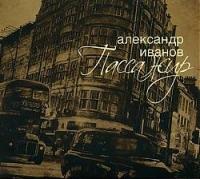 Александр Иванов. Пассажир - Александр Иванов