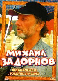 Michail Sadornow. Kogda smeschno, togda ne straschno - Mihail Zadornov