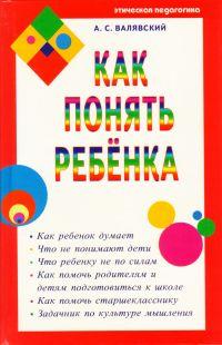 A.S.Waljawskij. Kak ponjat rebenka. Etnitscheskaja pedagogika - Andrey  Valyavsky