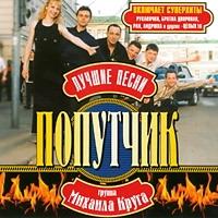 Группа Михаила Круга Попутчик. Лучшие песни - Группа М. Круга