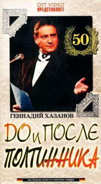 Gennadij Chasanow. Do i posle poltinnika - Gennadij Hazanov