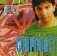 Audio CD Aleksandr Martsinkevich i gruppa `Kabriolet`. Zolotye pesni (2 CD) [2006] - Kabriolet , Aleksandr Marcinkevich