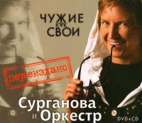 Surganowa i Orkestr. Tschuschie kak swoi. Pereisdanie (Geschenkausgabe) (DVD + CD) - Surganova i Orkestr