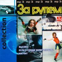 Yuliya Savicheva. Za rulem (mp3) - Yulia Savicheva