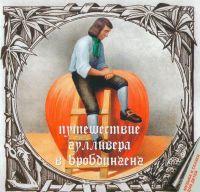 Puteshestvie Gullivera v Brobdingeng (audiobook CD) - Dzhonatan Svift, Anna Kamenkova, Lyudmila Shaposhnikova, Valentin Gaft, Evgeniy Vesnik