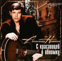 Александр Новиков. С красавицей в обнимку. Симфонии Двора (+ Bonus) (2005) - Александр Новиков