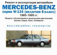 Remont i ekspluatatsiya avtomobilya Mercedes-Benz serii W-124 (vklyuchaya E-klass)
