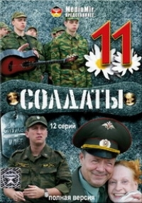 Soldiers 11 (Soldaty 11. 1-12 Serii. Polnaya versiya) - Sergey Arlanov, Evgeniy Feklistov, Andrey Chivurin, Oleg Tinyakov, Fedor Krasnoperov, Vyacheslav Murugov, Timur Vaynshteyn