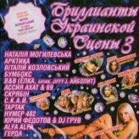 Various Artists. Brillianty Ukrainskoj Stseny 3 - DJ Groove , Ani Lorak, B&B , Alena Vinnickaya, TNMK , Yuriy Fedotov, Bumboks (BoomBox)