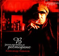 Александр Новиков. В захолустном ресторане. Симфонии Двора (2005) - Александр Новиков