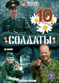 Soldiers 10 (Soldaty 10. 1-20 Serii. Polnaya versiya) - Sergey Arlanov, Evgeniy Feklistov, Andrey Chivurin, Fedor Krasnoperov, Vyacheslav Murugov, Timur Vaynshteyn, Oleg Osipov