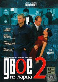 Dvoe iz lartsa 2 (6 seriy) - Igor Muzhzhuhin, Aleksej Zubarev, Andrey Berezhanskiy, Ivan Biryukov, Ivan Bagaev, Olga Maneeva, Roman Gromadskiy