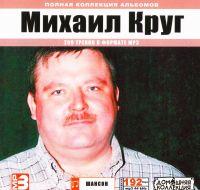 Michail Krug. Polnaja kollekzija albomow (mp3) - Mihail Krug