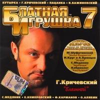 Various Artists. Blatnaya Igrushka 7 - Mikhail Shufutinsky, Garik Krichevskiy, Vladislav Medyanik, Oleg Alyabin, Butyrka , Aleksandr Marcinkevich, Kabriolet