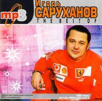 Игорь Саруханов. Лучшее (mp3) - Игорь Саруханов